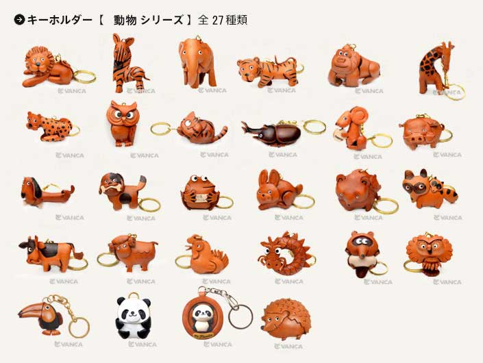 VANCAキーホルダー動物シリーズ