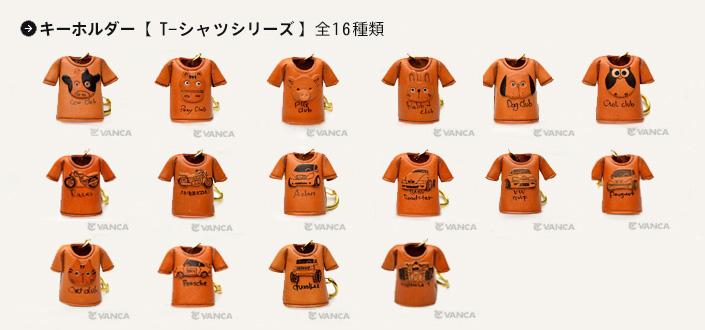 VANCAキーホルダーTシャツシリーズ