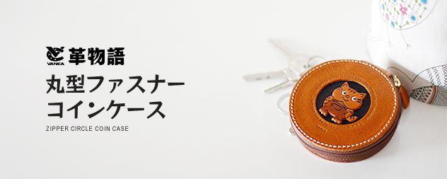 丸型レザーコインケース