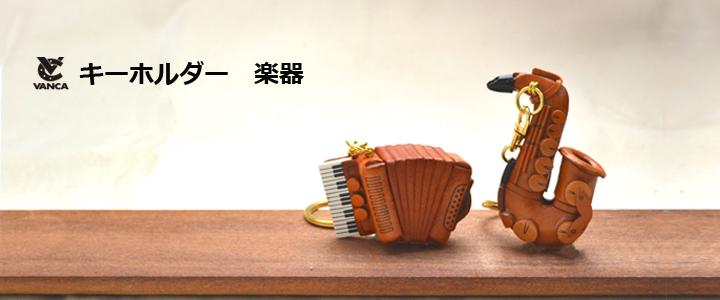 楽器 レザーキーホルダー バンカクラフト