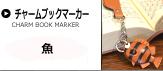 VANCA 本革チャームブックマーカー