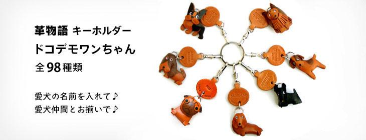 VANCA(バンカクラフト)革物語 レザー犬キーホルダー